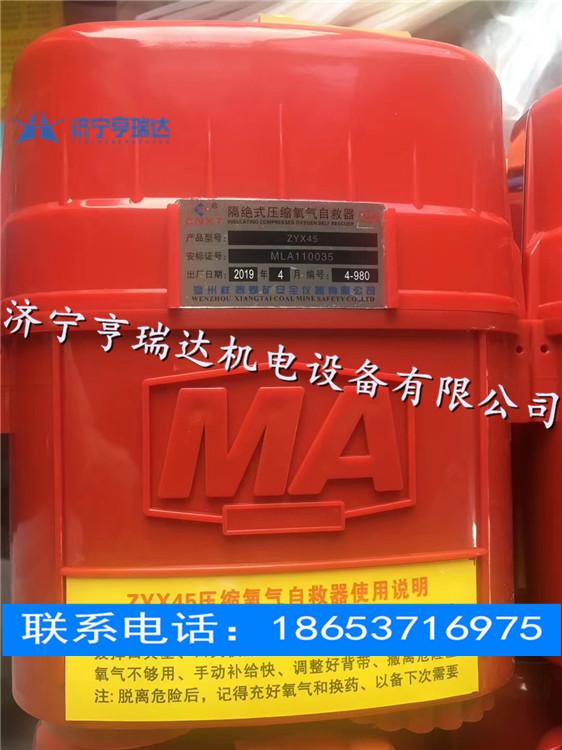 亨瑞达  ZYX-60矿用压缩氧自救器  厂家供应