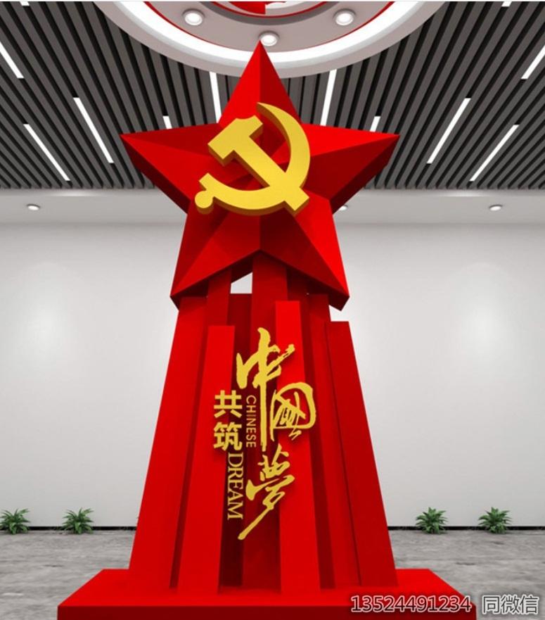 定制广场共筑中国梦雕塑 五星党标牌摆件