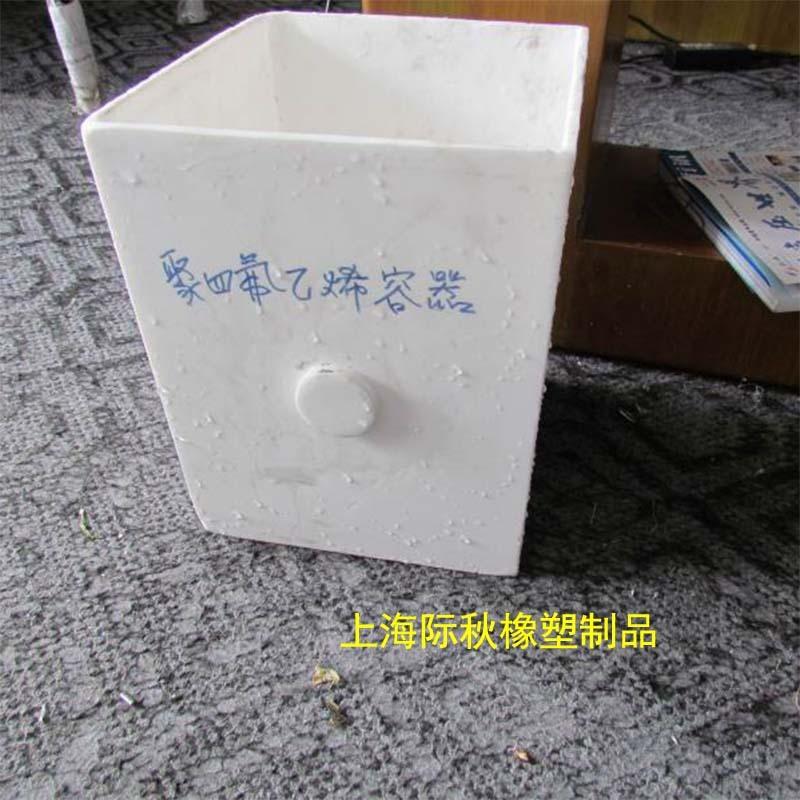 耐酸碱PTFE桶四氟、大同市PTFE桶、上海际秋生产