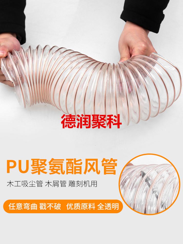 道路清扫吸尘器PU钢丝软管耐磨伸缩透明钢丝软管