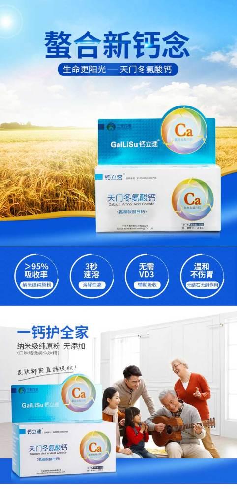钙立速纳米螯合钙(图)、孕妇螯合钙有哪些品牌、铜川市螯合钙