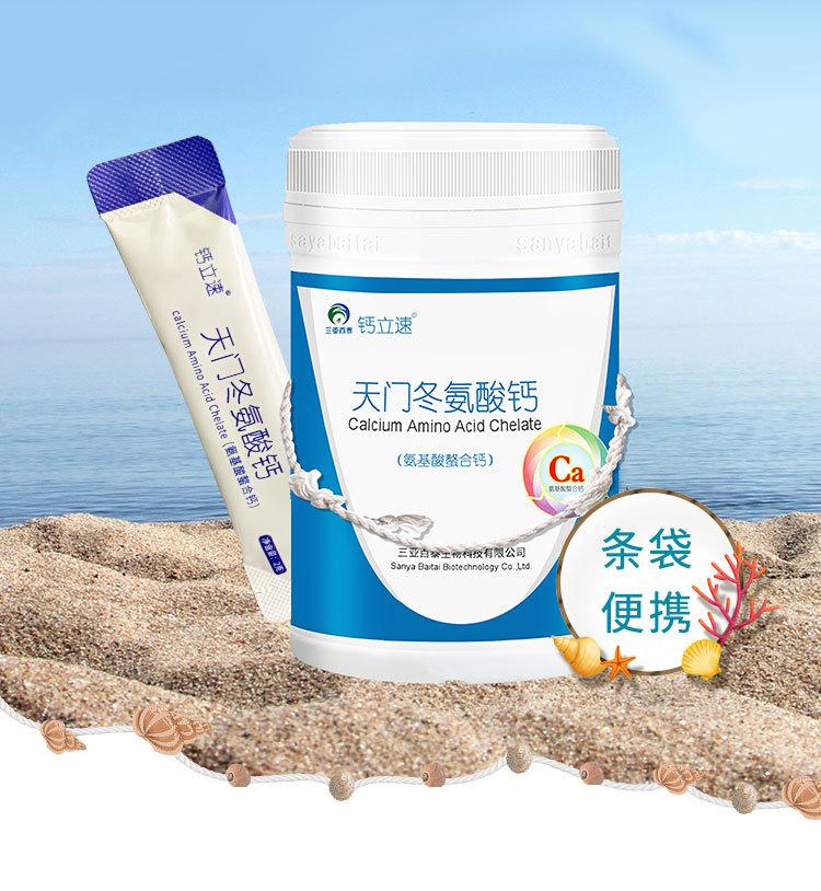 钙立速天门冬氨酸钙|纳米螯合钙