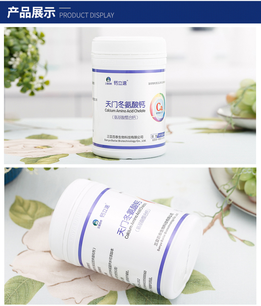 茂名市納米螯合鈣、補鈣需要吃維c嗎、鈣立速螯合鈣貼牌優質商家