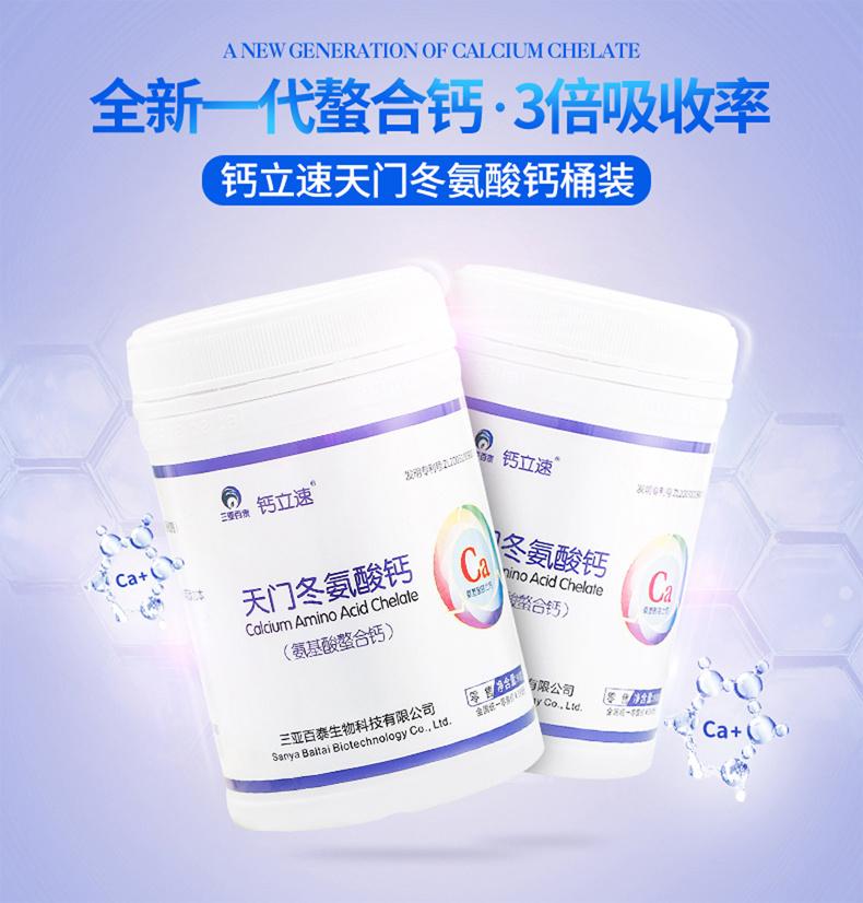 螯合钙有副作用吗、百色市螯合钙、钙立速螯合钙