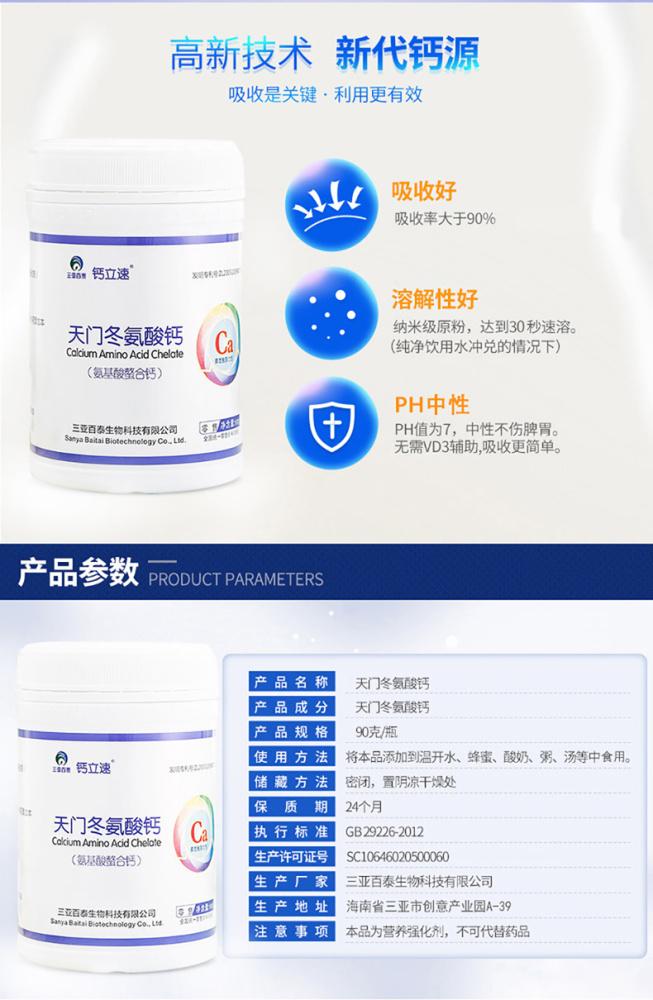 钙立速纳米螯合钙、中老年骨密螯合钙的成分和功效、保定市螯合钙