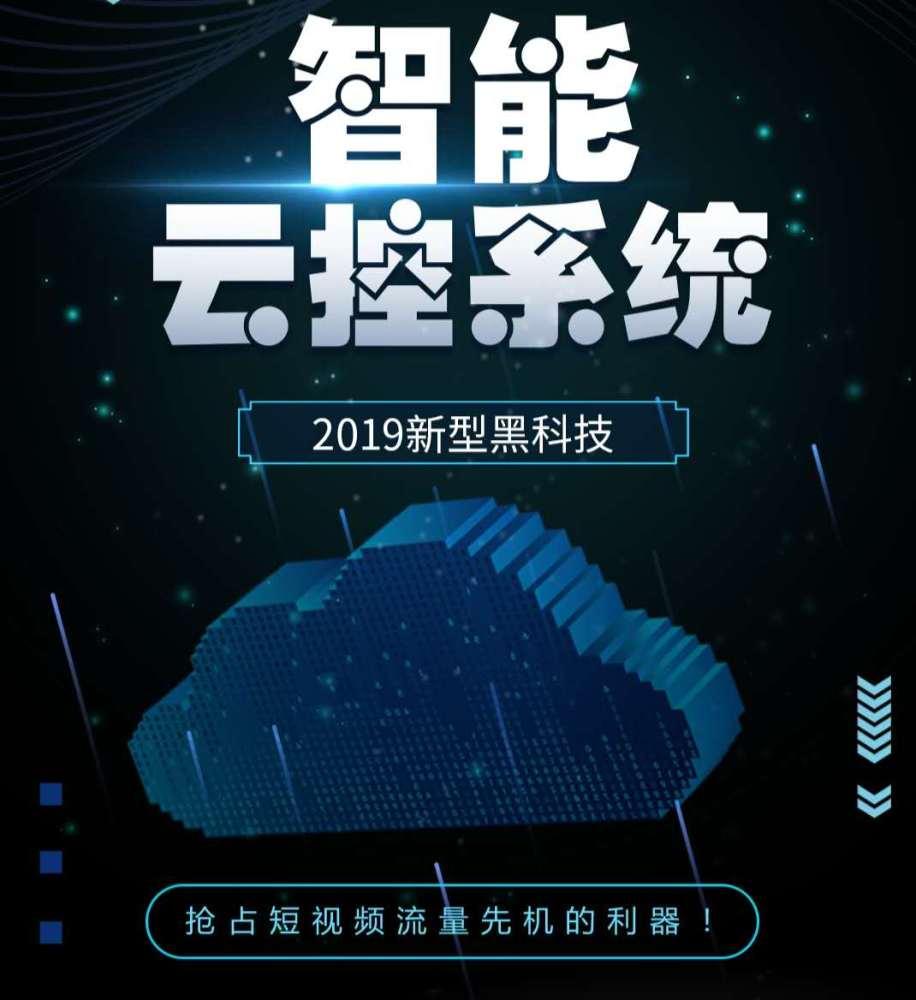 桂林市群控系统、深圳中海时代科技有限公司、微群控系统多少钱