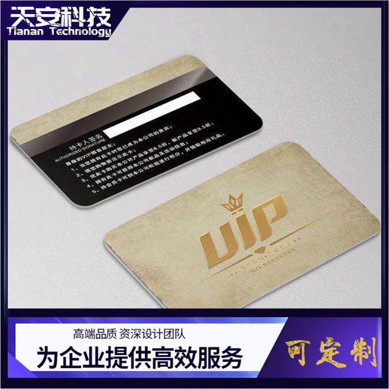 禪城區磁條卡印刷成本高清圖