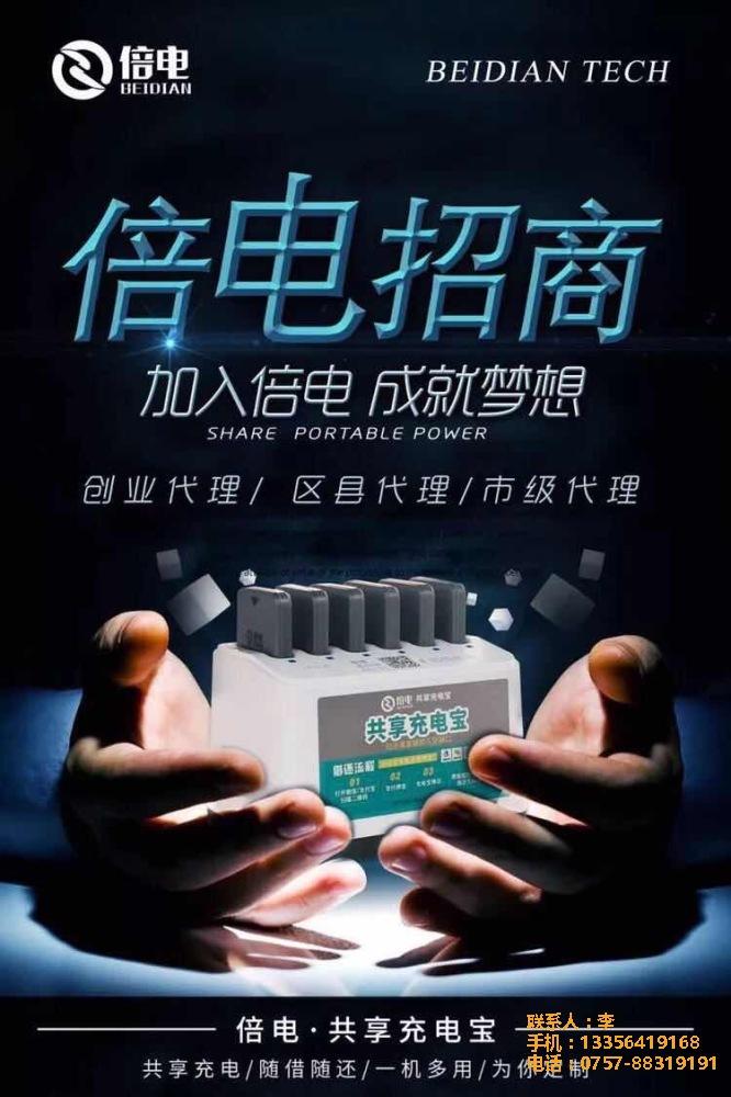 黄山市共享充电宝、倍电共享充电宝、倍电共享充电宝招商