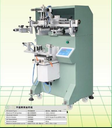 玻璃瓶丝印机塑料瓶丝网印刷机保温瓶网印机不锈钢瓶丝网印刷机汕头市工厂