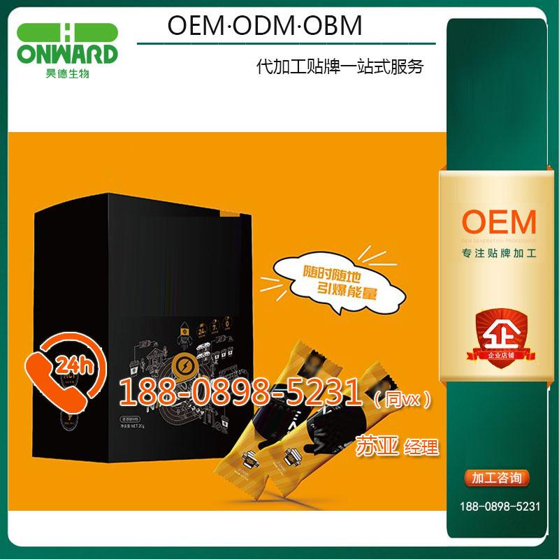 上海生酮膳食纤维多糖固体饮料OEM贴牌厂商