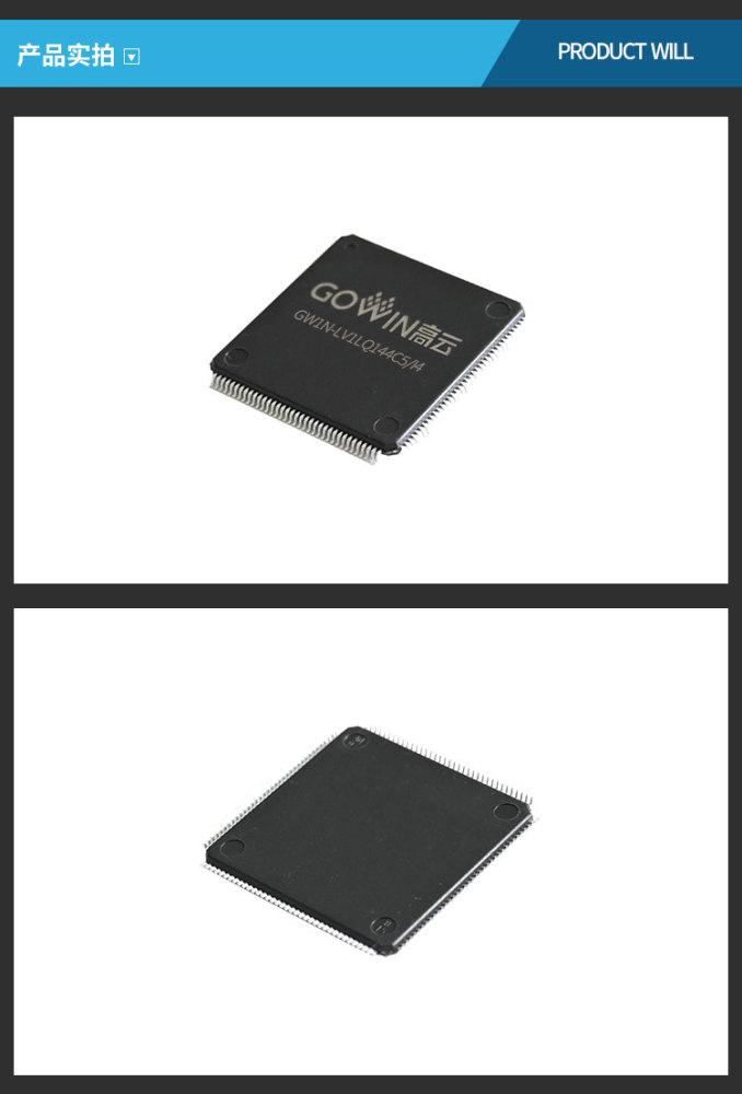 深圳代理Gowin开发板fpga芯片,Lattice产品电子元器件分销