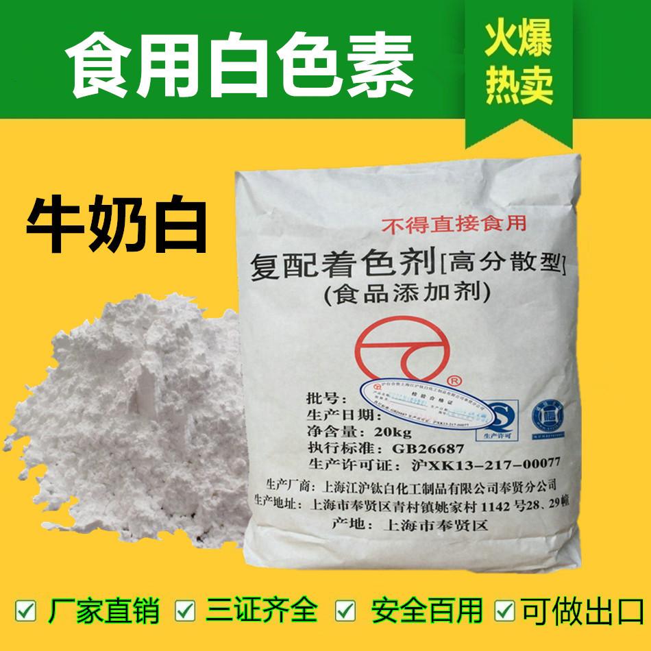 牛奶白食品增白剂、江沪钛白(在线咨询)、白银市增白剂
