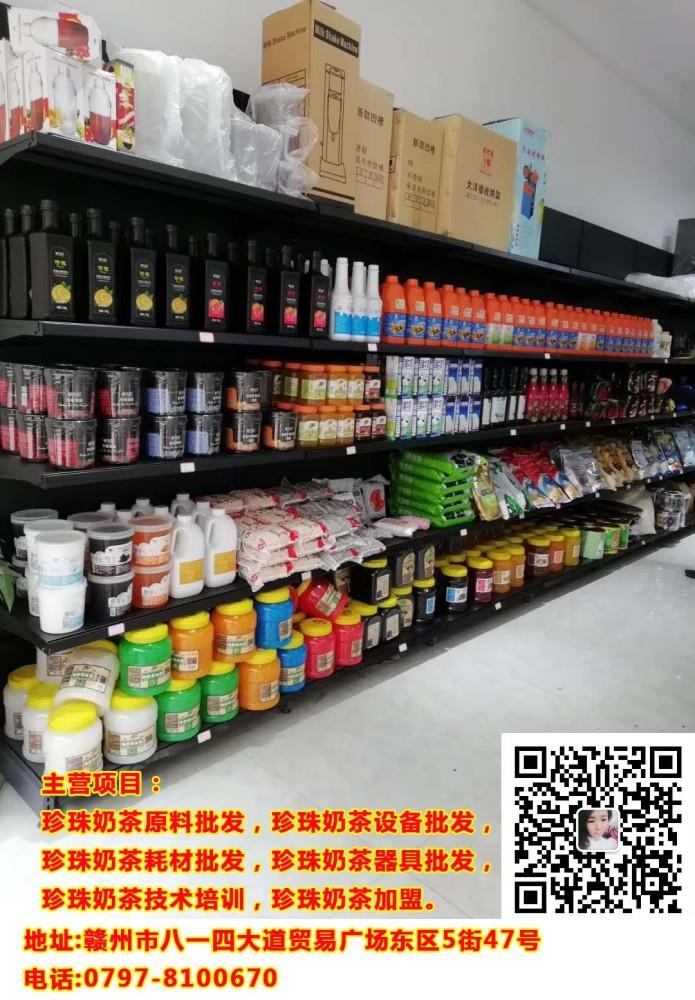 贛州貿易廣場奶茶培訓|奶茶耗材工具批發