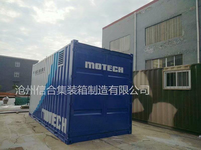 水處理集裝箱定做 一體化水處理箱尺寸 集裝箱廠家供應