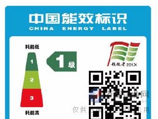 中国能效等级标识的不同含义