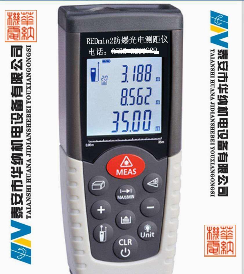 防爆光电激光测距仪厂价直销
