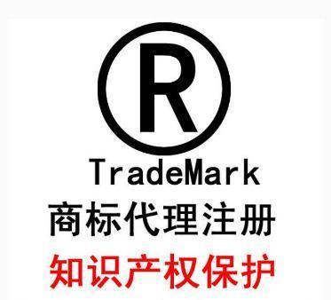 丽水市商标、杭州知识产权代理公司、注册商标去哪个部门