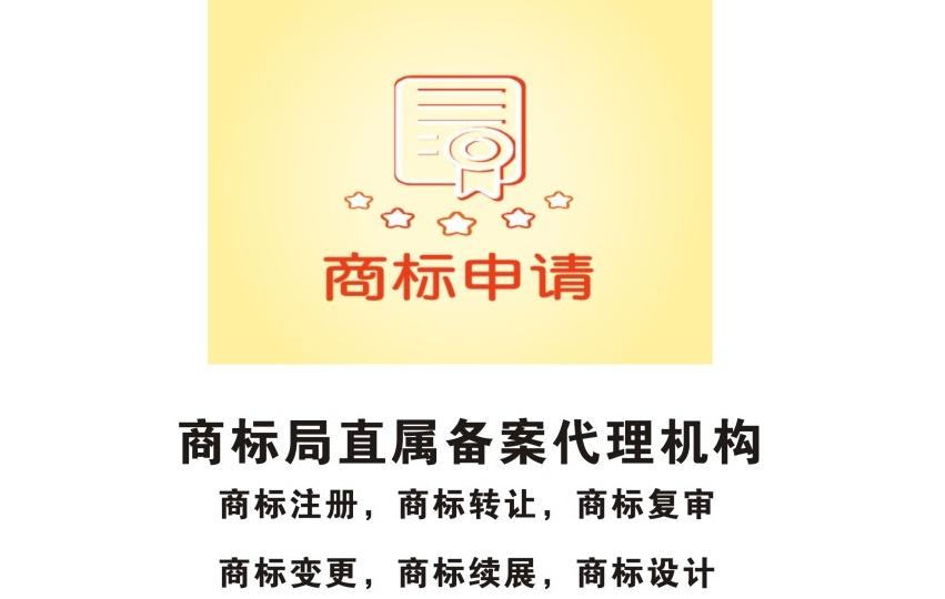 杭州知识产权代理公司(图)、商标快过期了怎么办、温州市商标