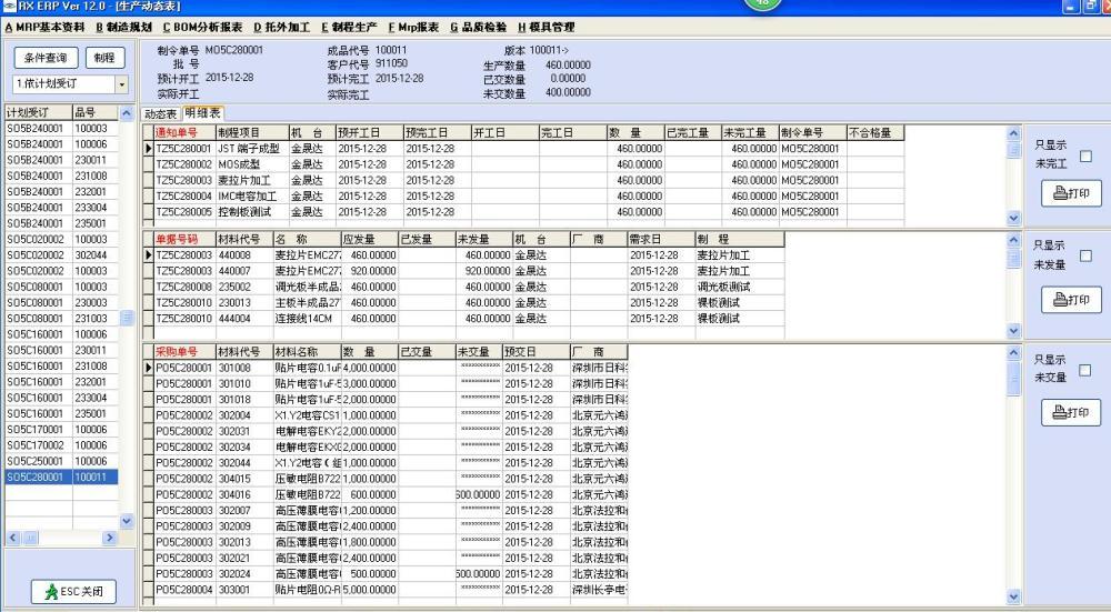 erp、生产erp软件、erp软件公司(商家)