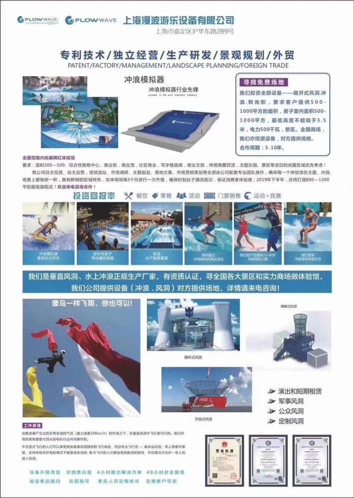 上海漫波(图)、开放式风洞水上冲浪、江苏冲浪