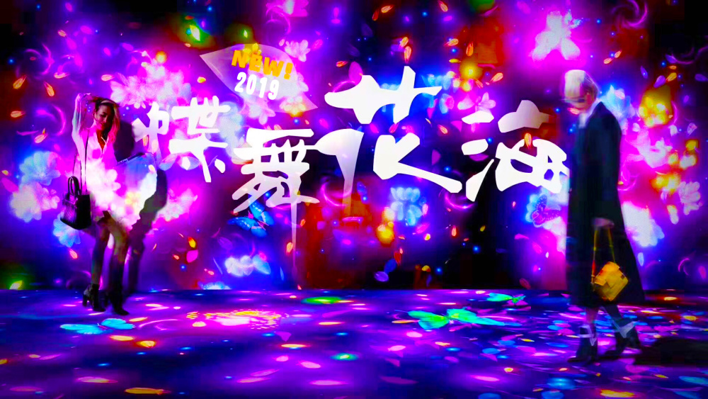 互动投影互动花灯灯光、上海漫波、衢州灯光
