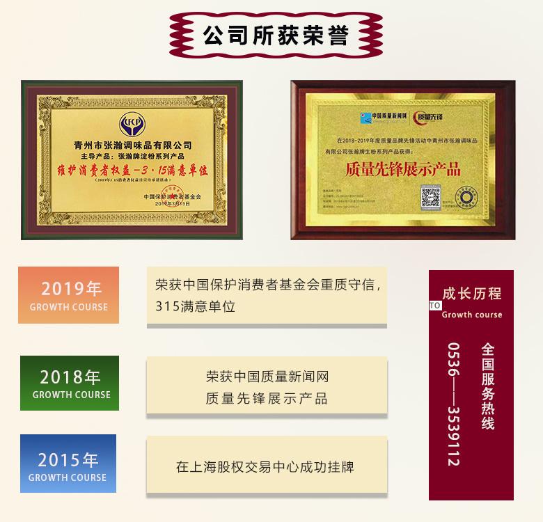 张瀚超级生粉(图)、马铃薯生粉品牌、武汉市马铃薯生粉