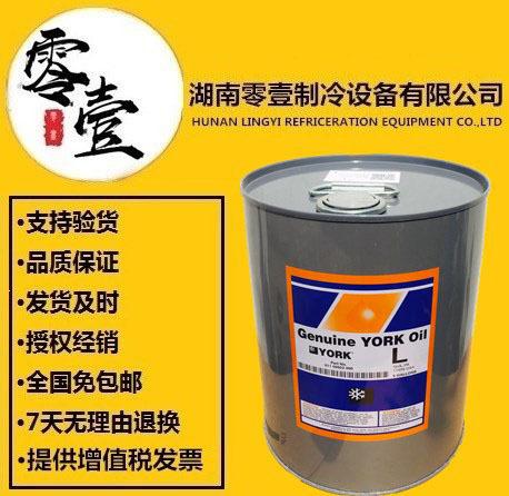 美国约克原装进口L油 主要用于R134A螺杆机YCWS机组