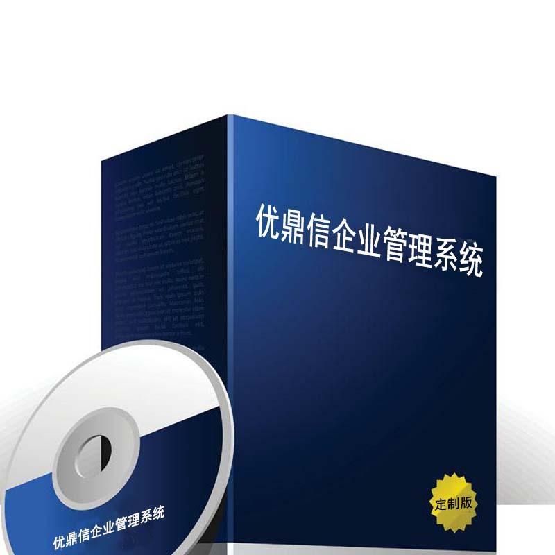 優鼎信ERP企業管理定制軟件