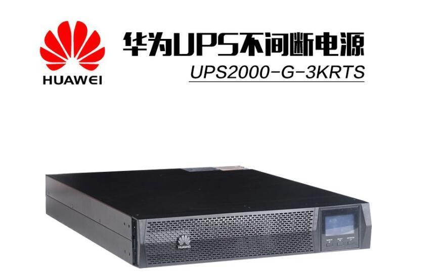 华为UPS15K、宝兴县华为UPS、华为UPS电源