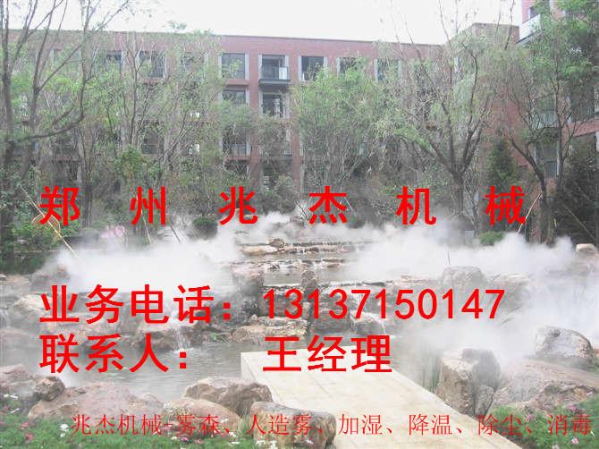 雾森安装(图)、景观雾森人造雾系统、信阳市雾森人造雾