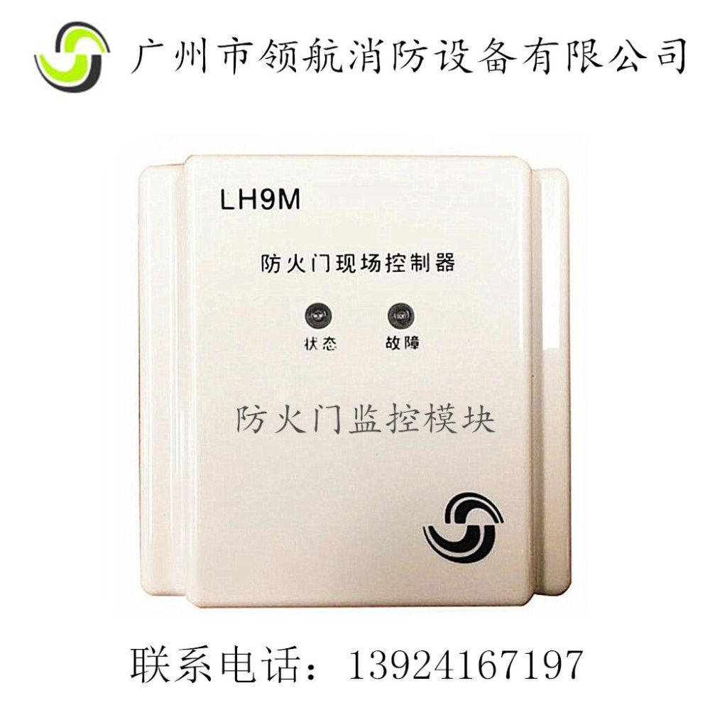 广州领航消防LH9M防火门监控模块