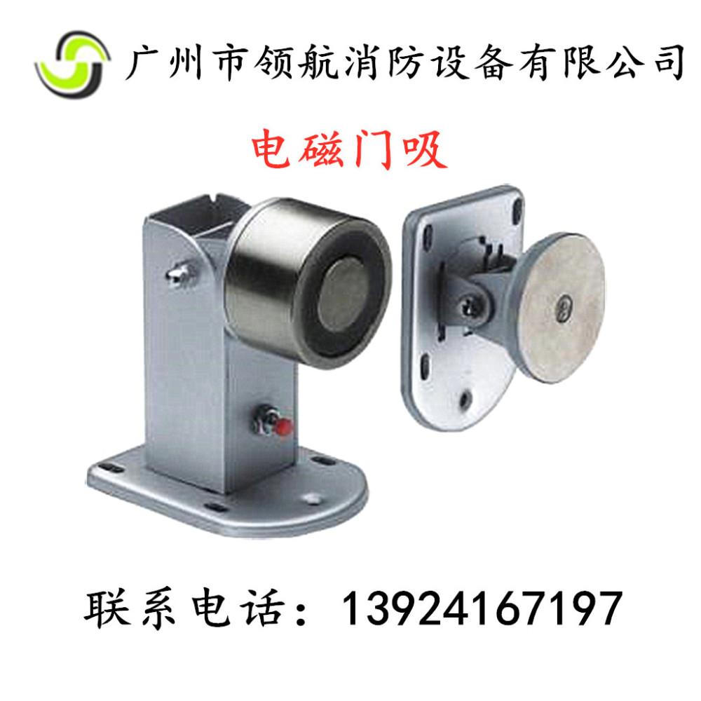 广州领航消防电磁门吸