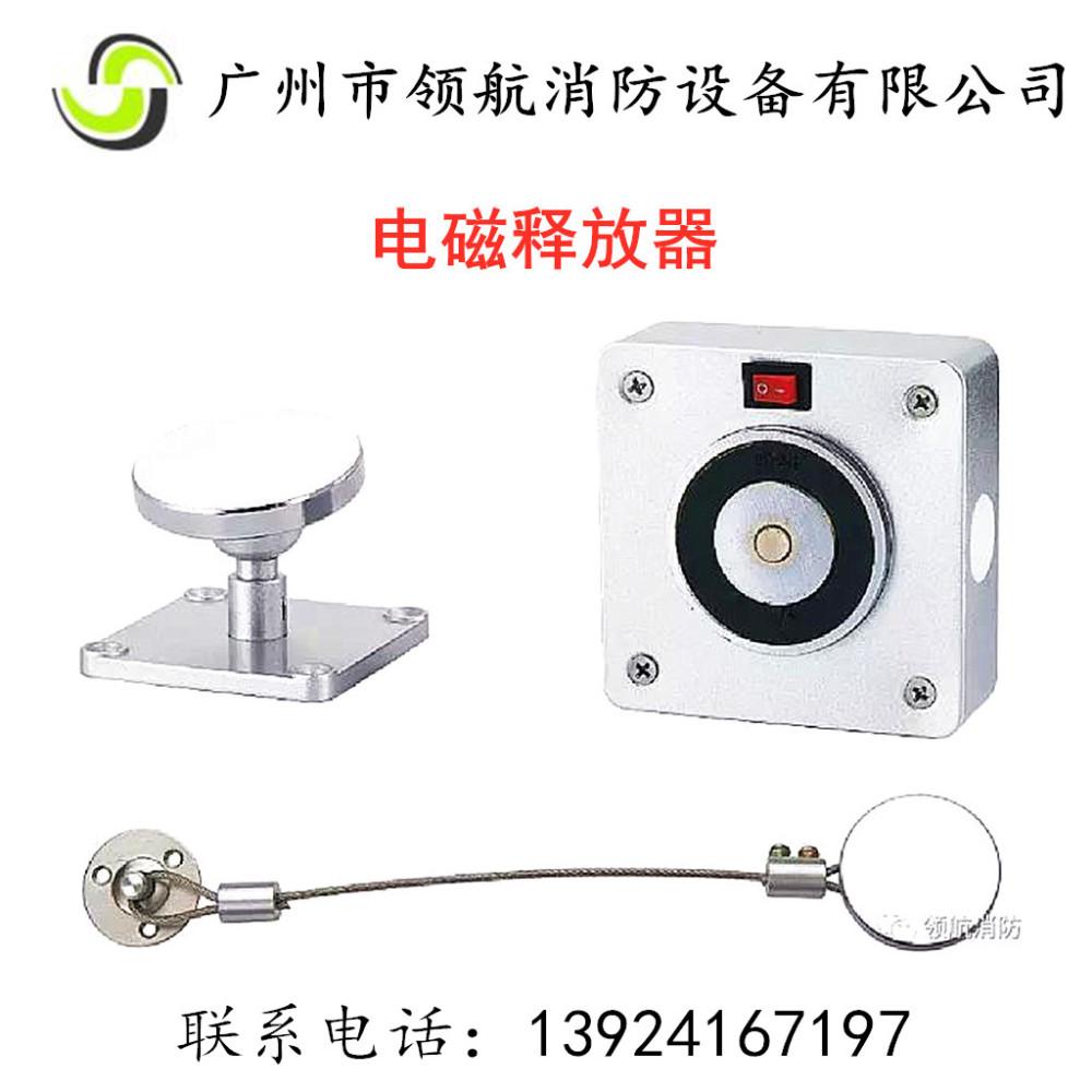 广州领航消防电磁释放器