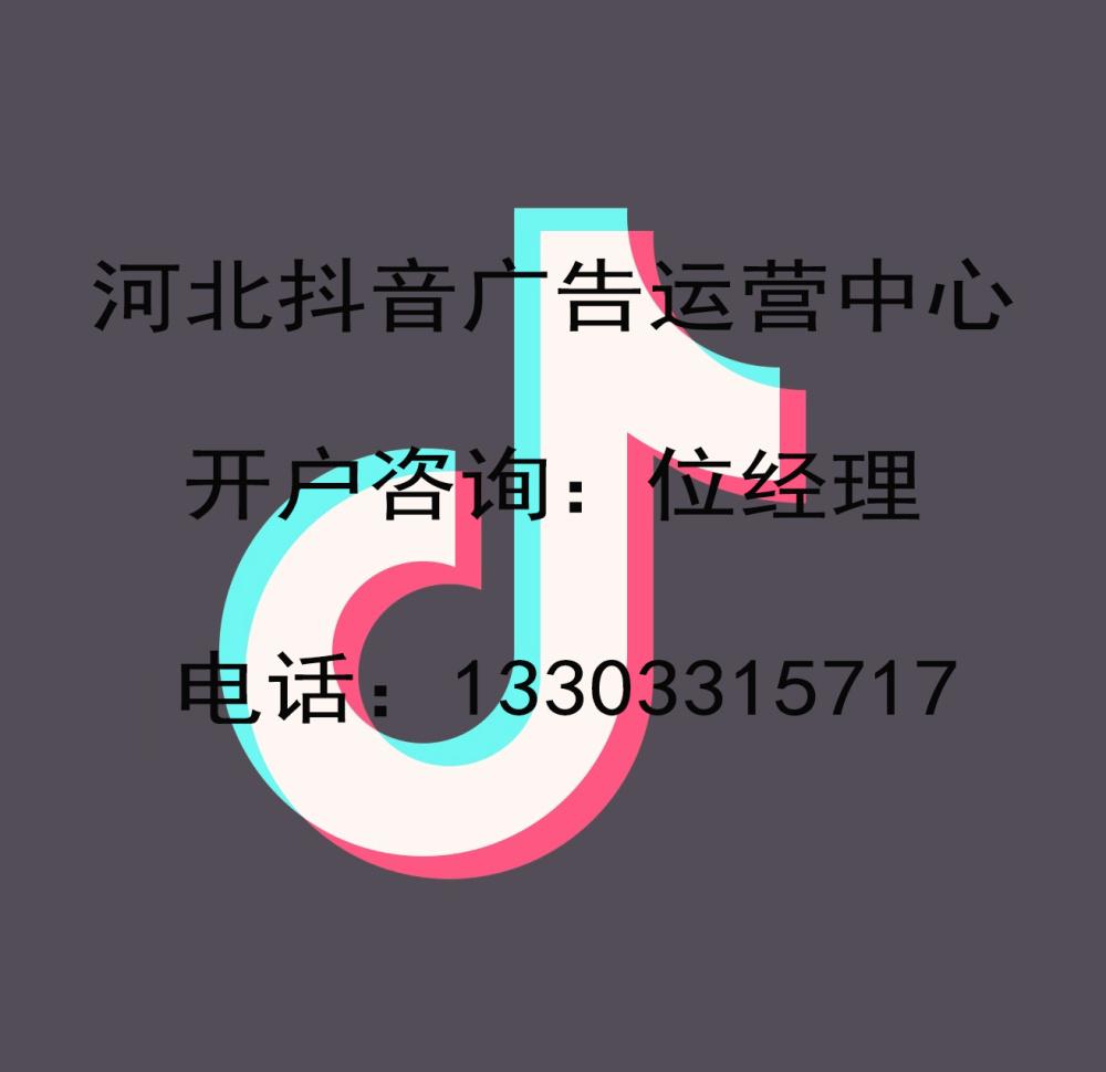 终于找到沧州抖音广告营销中心专业运营