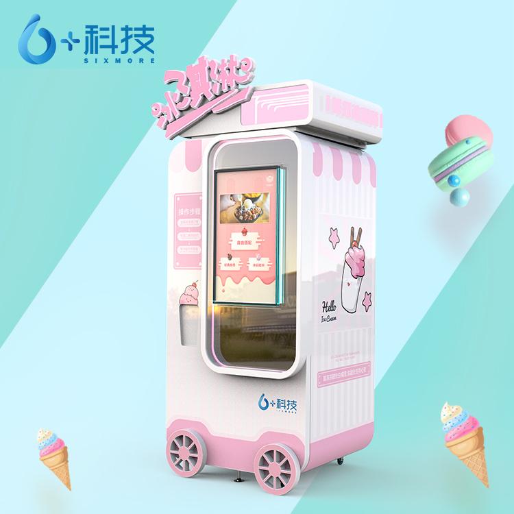 小额创业 冰淇淋无人售货机加盟哪家好