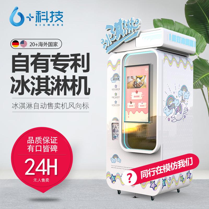 山东厂家直销 自动投币冰淇淋机多少钱一台 商场创业