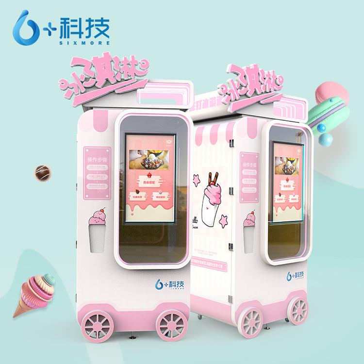 加盟定制 商用全自动冰淇淋机一体机 定制 智能冰淇淋机