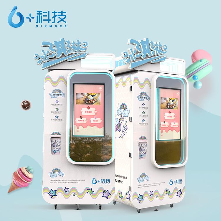 夫妻创业 景区全自动冰淇淋机制售机 出杯快投资少