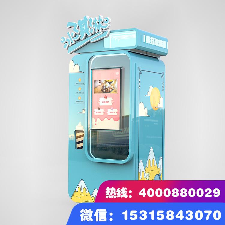 全自动冰淇淋机多少钱一台  山东厂家 占地仅需0.8㎡