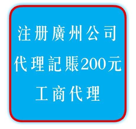 广州代理注册公司机构、白云区注册公司、恒商财