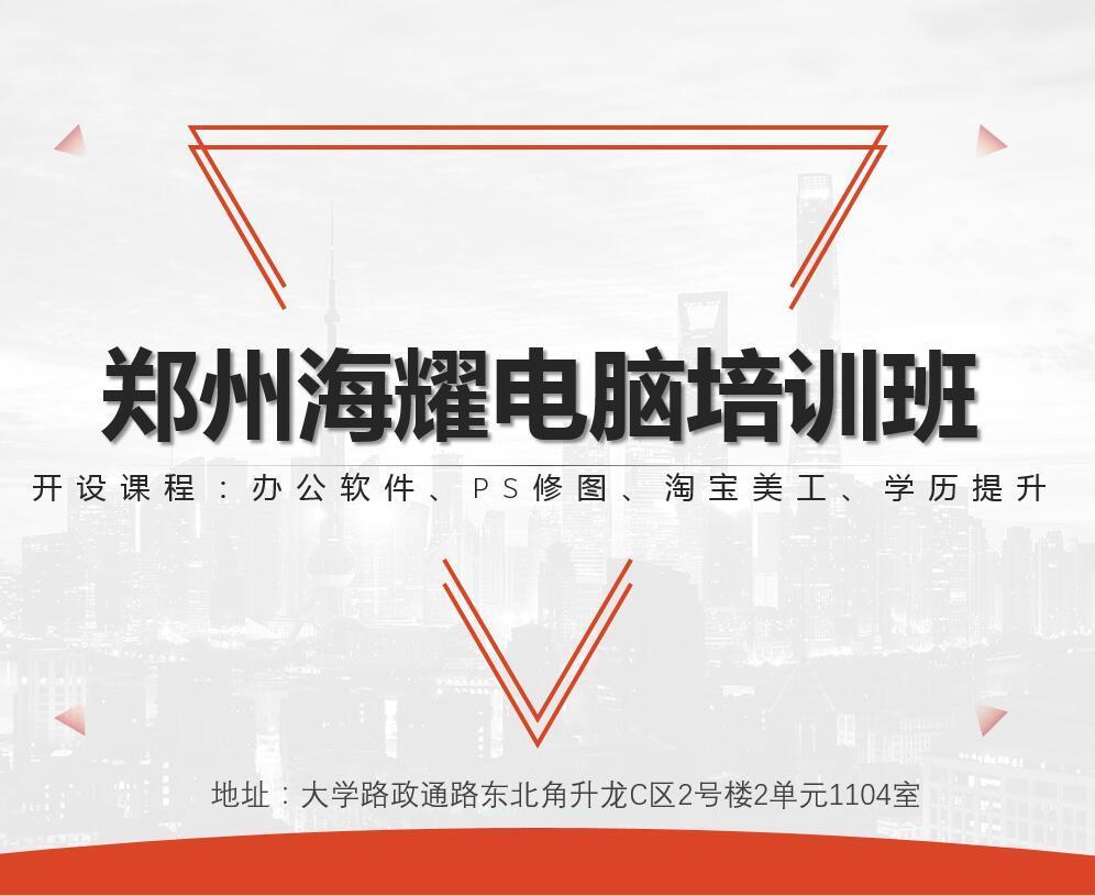 郑州办公软件培训熟练掌握