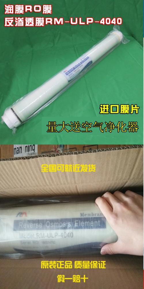 润膜4040工业反渗透ro膜4寸低压纯水膜滤芯苦咸水膜4寸
