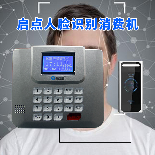 深圳食堂人脸消费机安装公司哪家专业?