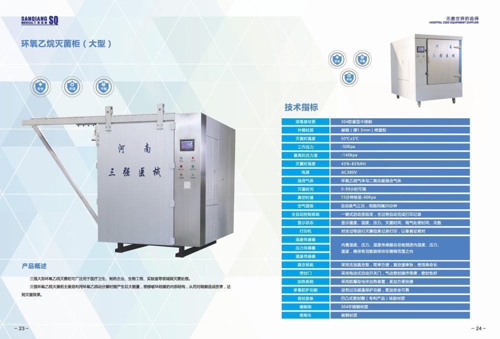 上海低温环氧乙烷灭菌器 厂家直销 包邮