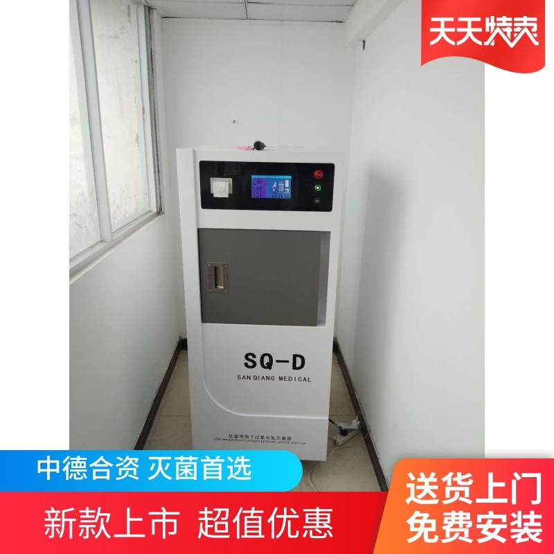 医疗消毒灭菌设备、三强医械、宝坻消毒灭菌