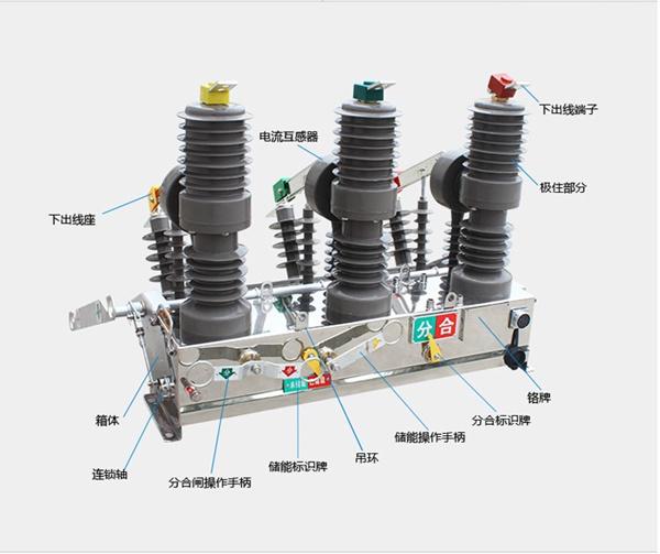安徽安庆JLSZW32-12G组合式计量真空断路器厂家