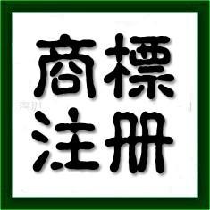 商标事务所(图)、商标注册种类、庆阳市商标注册