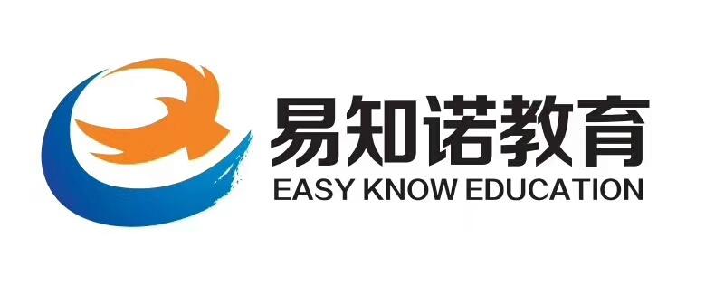 易知诺教育2019云南省事业单位面试辅导课程