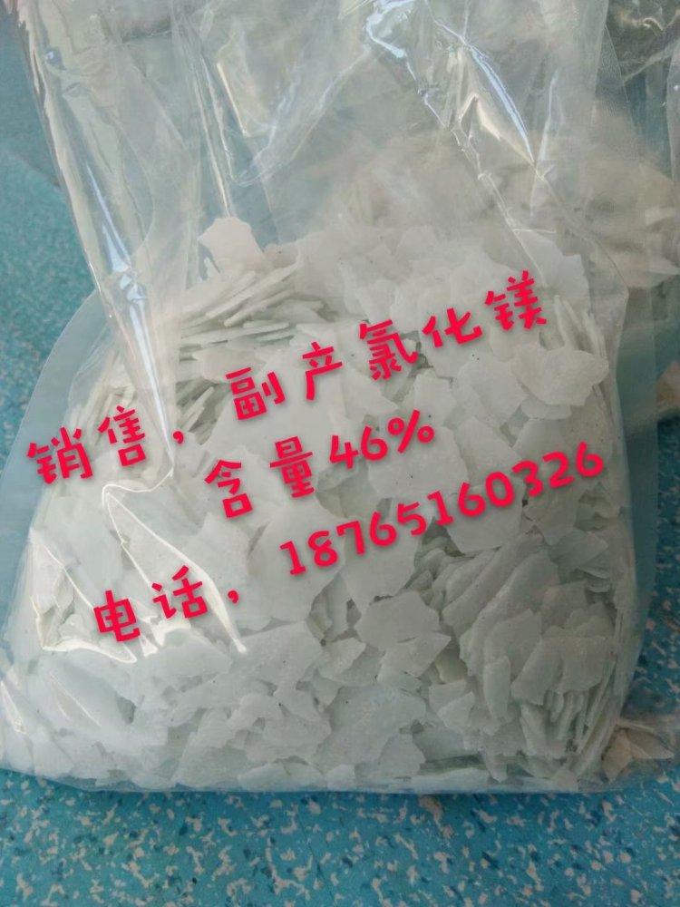 氯化镁,六水氯化镁,片状,粉末状,液体状