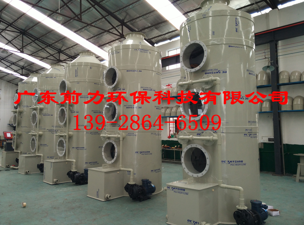 珠海废气处理设备 珠海废气处理 珠海废气处理公司